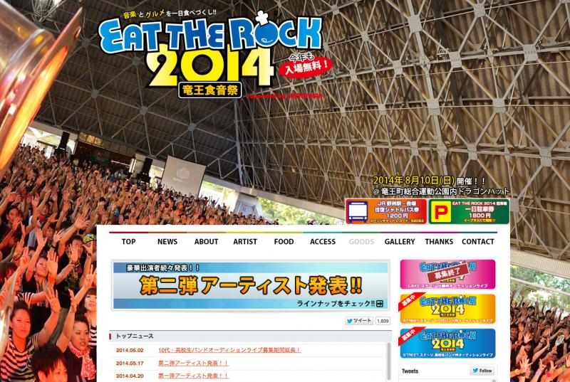 スクリーンショット 2014-06-13 15.54.37